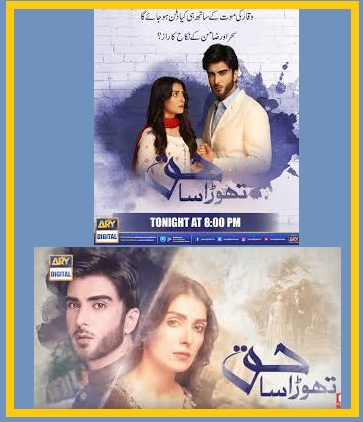 AYEZA KHAN AND IMRAN ABBAS NAQVI